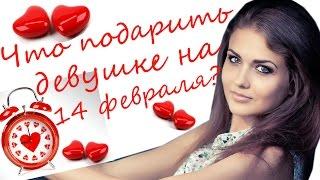 Что подарить ДЕВУШКЕ на 14 февраля? Идеи подарков на День Святого Валентина/День Влюбленных/Juliy@