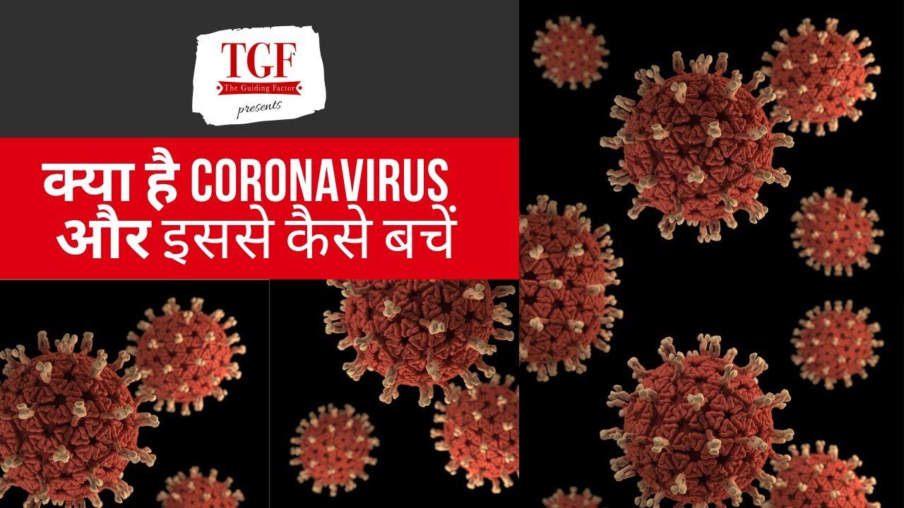 What is Coronavirus (in Hindi)   How to save yourself from it   Coronavirus in Bangalore