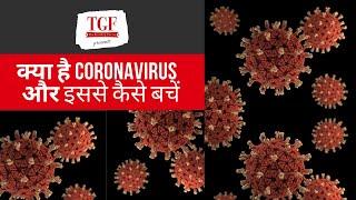 What is Coronavirus (in Hindi) | How to save yourself from it | Coronavirus in Bangalore