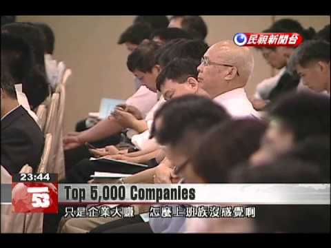 Credit agency posts list of Taiwan's 5,000 biggest companies