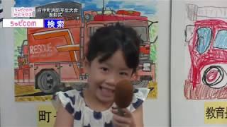 ちゅピCOMトピックス 2018年8月27日~9月2日 後編