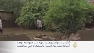 أوضاع حرجة بعشرات القرى السودانية جراء الفيضانات