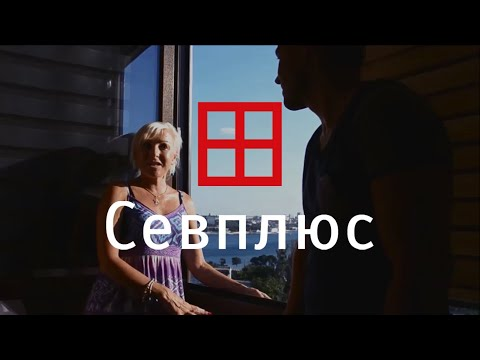 Отзыв по пластиковым окнам. Севастополь #148