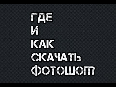 скачать фотошоп cs3 на русском языке бесплатно одним файлом