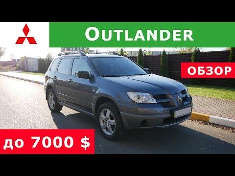 Обзор Mitsubishi Outlander 2л Авто до 7000$