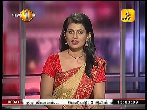 News 1st Lunch time Shakthi TV 1PM 16th August 2017