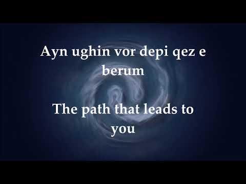 Sevak Khanagyan - Qami With Lyrics (Armenian Transcription & English Translation)