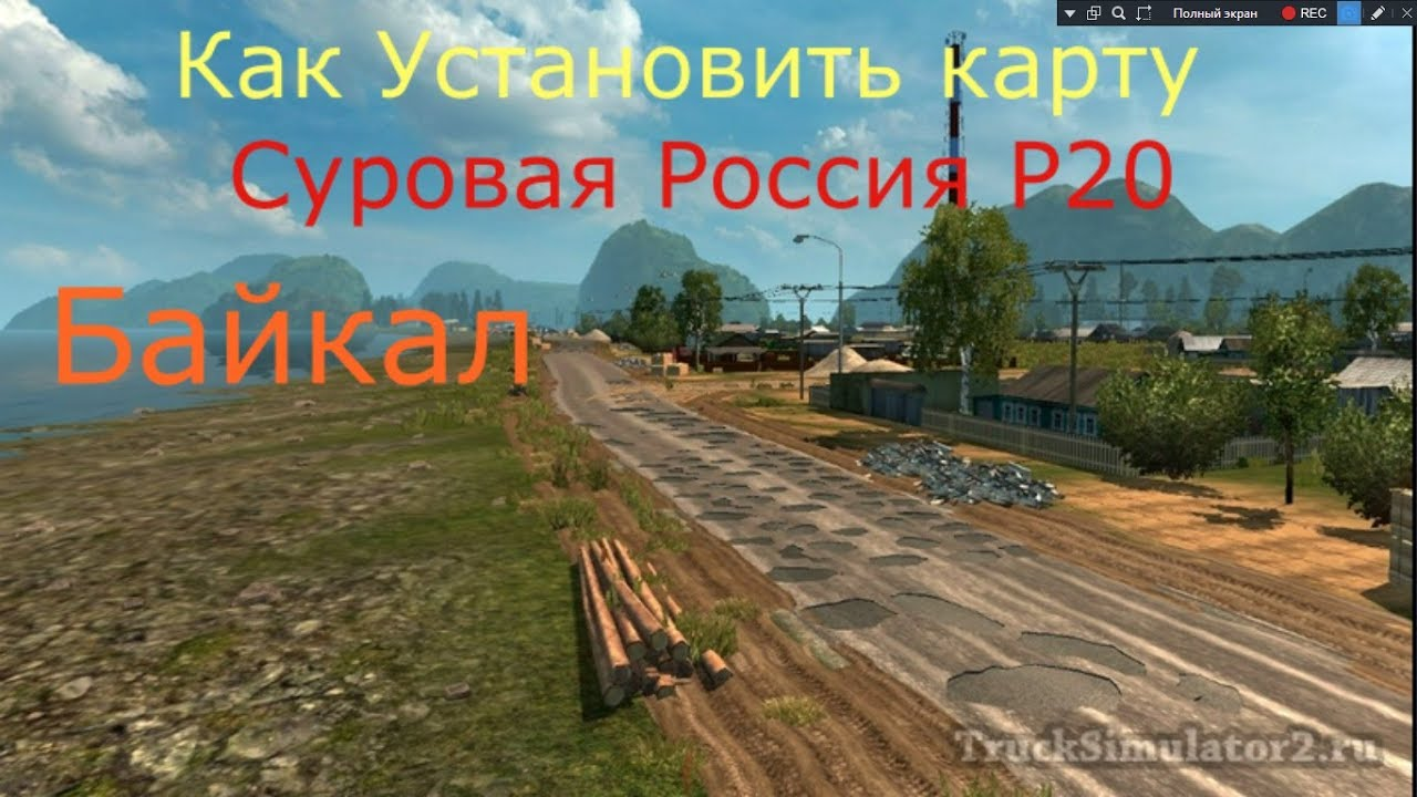 как начать играть на карте суровая россия