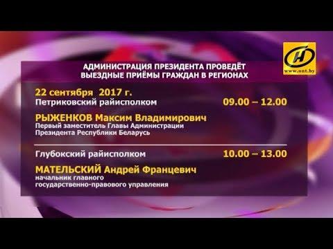 Выездные приёмы граждан в регионах продолжает Администрация Президента Беларуси