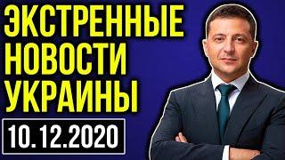 СКОРЕЕ СРОЧНОЕ ЗАЯВЛЕНИЕ ОШАРАШИЛО УКРАИНУ 10 12 2020 Владимир Зеленский