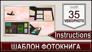 Видеоинструкция Фотокнига
