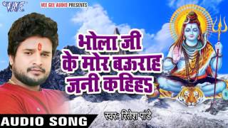 NEW Hit काँवर गीत 2017 - Ritesh Pandey - Bhola Ji Ke Mor - Juliya Chalal Devghar - Kanwar Bhajan