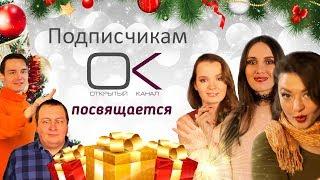 Подписчикам «Открытого канала» посвящается –  «Между нами любовь»