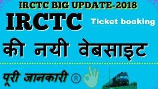 IRCTC LAUNCH NEW WEBSITE For Ticket Booking 2018 || IRCTC नई वेबसाइट की पूरी जानकारी 2018 | Hindi