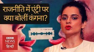 Kangana Ranaut: Bollywood की 'क्वीन' क्यों बनी controversy क्वीन? (BBC Hindi)