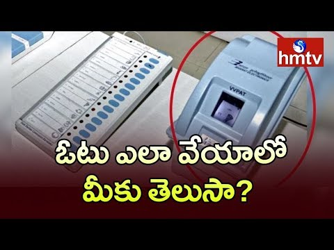 How VVPAT Machine Works ? | Telangana Elections 2018 | hmtv