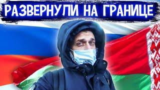 Меня не пускают домой, в Беларусь! Новые ограничения на въезд / выезд. Проспал самолет.