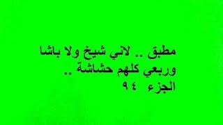لاني شيخ ولا باشا وربعي كلهم حشاشة 2018 -مطبق-فا-100