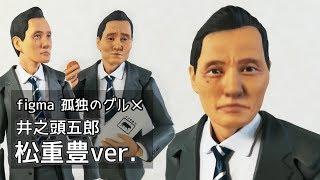 figma 孤独のグルメ 井之頭五郎 松重豊バージョン 開封レビュー.