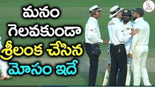 మనం గెలవకుండా శ్రీలంక చేసిన మోసం ఇదే   India Vs Srilanka 1st Test Highlights   Eagle Media Works