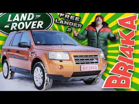 Land Rover Freelander II (I359) |BRI4KA.COM