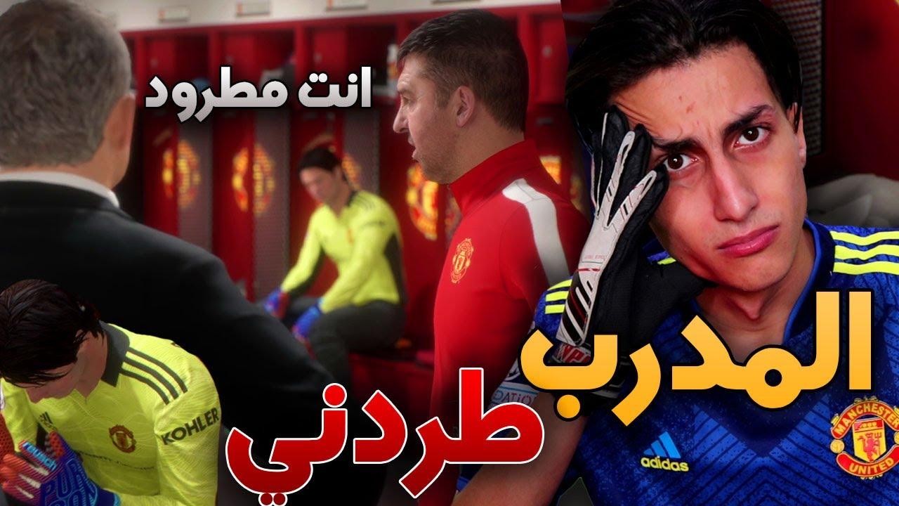 Download مهنة حارس _ حسبي الله ونعم الوكيل !!! ضاااع مستقبلي💔 FIFA 22