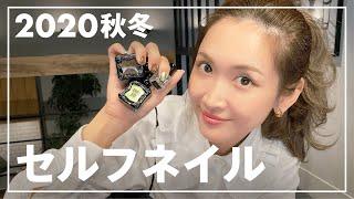 【セルフネイル】紗栄子の、秋冬ネイル2020