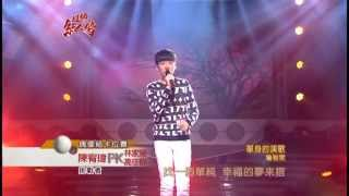 104.02.01 超級紅人榜 陳宥瑋─單身的演歌(詹雅雯)