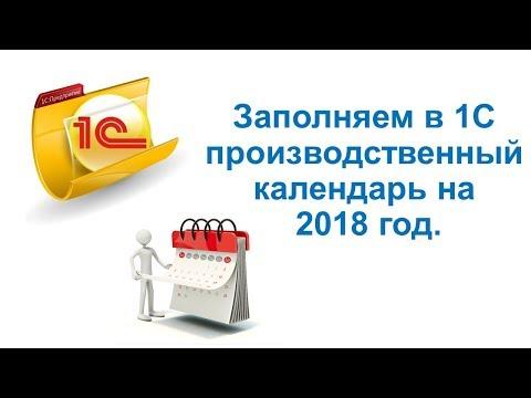 Производственный календарь на 2018 в 1С