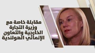 مقابلة خاصة مع وزيرة التجارة الخارجية والتعاون الإنمائي الهولندية