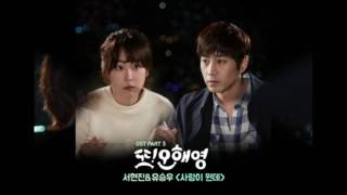 Video ANOTHER OH HAE YOUNG FULL OST download MP3, 3GP, MP4, WEBM, AVI, FLV November 2017
