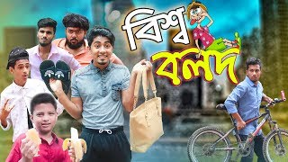 বিশ্ব বলদ || Bissho Bolod || Bangla New Funny Video || Zan Zamin