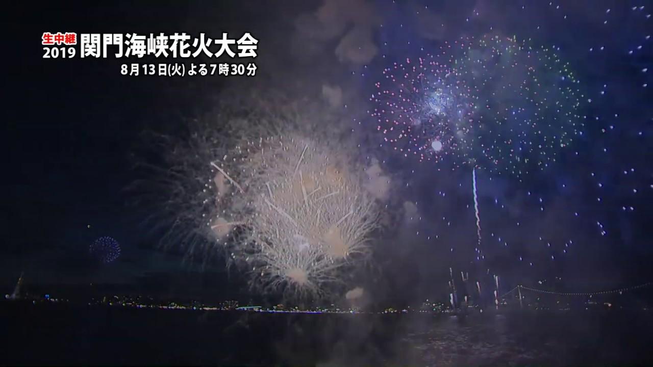 関門海峡花火大会 番組紹介動画 2019年8月13日(火)放送 - YouTube