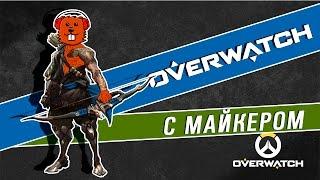 Overwatch с Майкером 06.11.2015