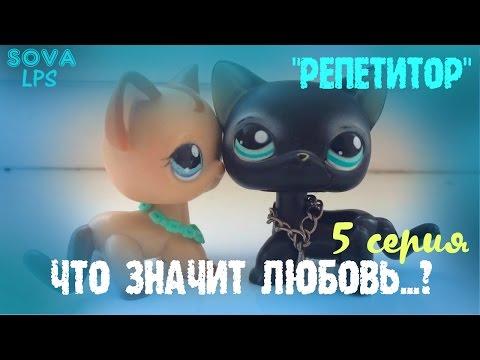 """СЕРИАЛ LPS / """"Что значит любовь...?""""/5 серия/ РЕПЕТИТОР/ SOVA LPS"""