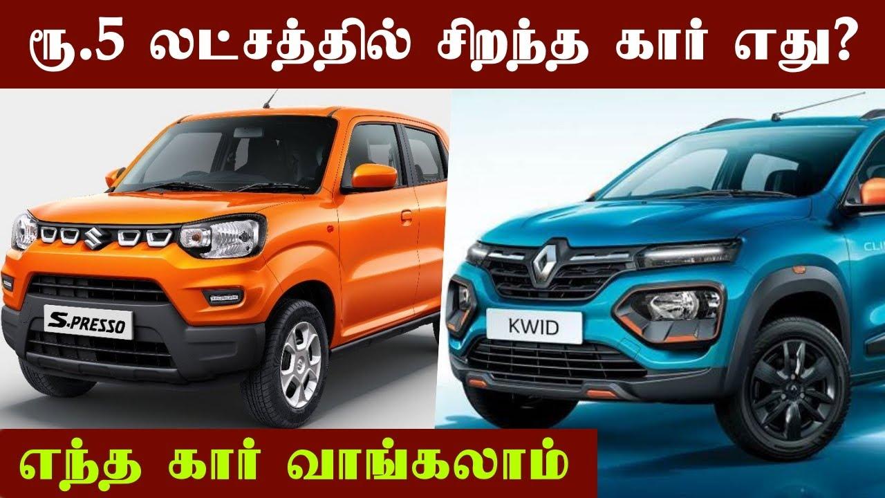 Maruti Suzuki S Presso vs Renault Kwid Comparison in Tamil | Automobile Tamilan
