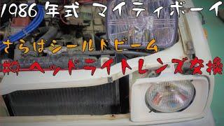 [マー坊といっしょ第9回] 後期顔へ!マルチリフレクターヘッドライト化への道 後編 スズキ マイティボーイ SS40T 【所有1年目】