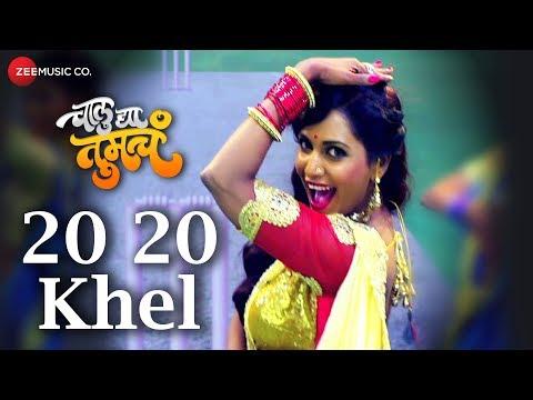 20 20 Khel Full HD Mp4 Video Song - Chalu Dya Tumcha Marathi Movie