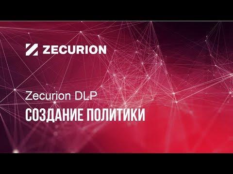 Zecurion DLP. Создание политики