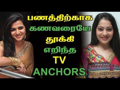 பணத்திற்காக கணவரையே தூக்கி எறிந்த TV ANCHORS   Tamil Cinema News   KOLLYWOOD GOSSIPS   Tamil Rockers