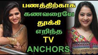 பணத்திற்காக கணவரையே தூக்கி எறிந்த TV ANCHORS | Tamil Cinema News | KOLLYWOOD GOSSIPS | Tamil Rockers