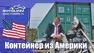 Контейнер из Америки