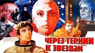 Через тернии к звёздам 1 серия 1980