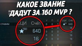 КАКОЕ ЗВАНИЕ ДАДУТ ЗА 160 MVP В КАЛИБРОВКЕ ? 🔥 (CS:GO)