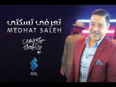 Medhat Saleh - Te
