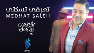 Medhat Saleh - Te'rafy Teskoty - Official Clip | مدحت صالح - تعرفى تسكتى - الكليب الرسمى