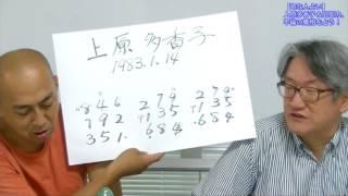 【旬な人占い】上原多香子&阿部力、不倫の真相を占う!【うらない君と...