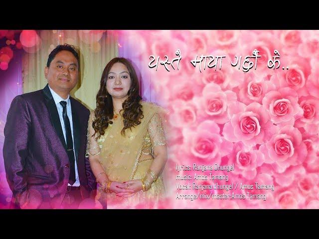 Yestai Maya Garchhau K || Ranjana Dhungel & Amos Tamang || New Nepali Love Song 2019