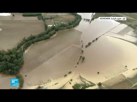 صور من الفيضانات التي ضربت جنوب فرنسا  - نشر قبل 3 ساعة