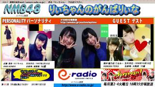 ゲスト BLOG http://ameblo.jp/youthnolaptime/ NMB48 りぃちゃんの、が...